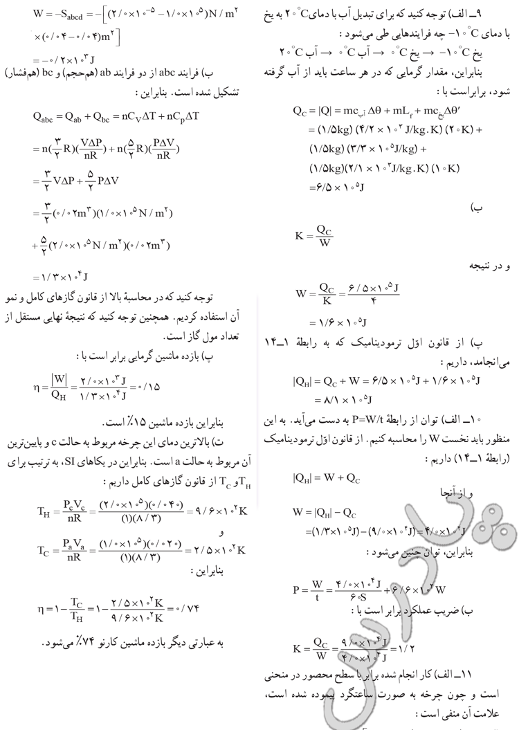حل مسائل 9 تا 11 آخر فصل اول فیزیک 3 ریاضی