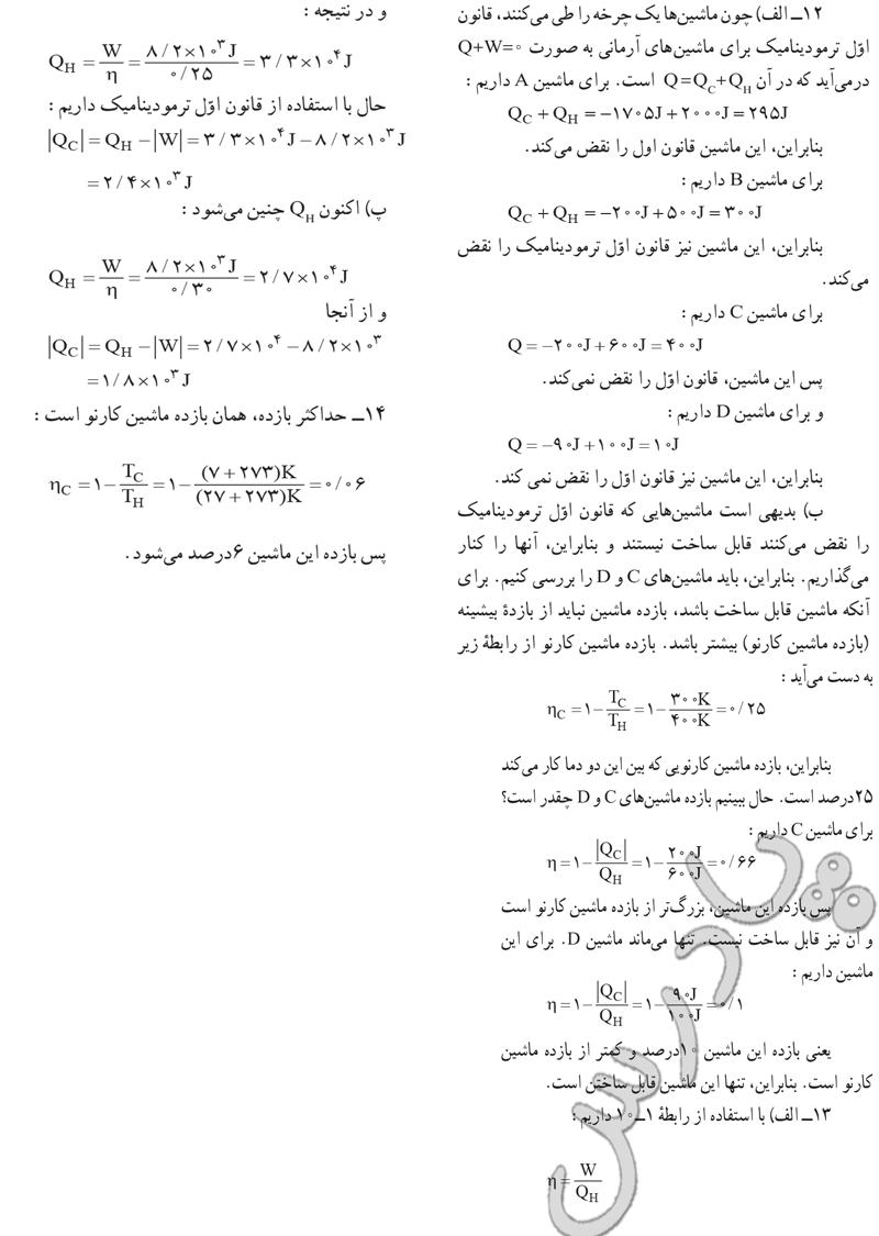 حل مسائل 12 تا 14 فصل اول فیزیک 3 ریاضی