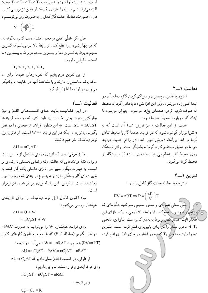 جواب سوالات صفحه 14 تا 16 فصل اول فیزیک 3