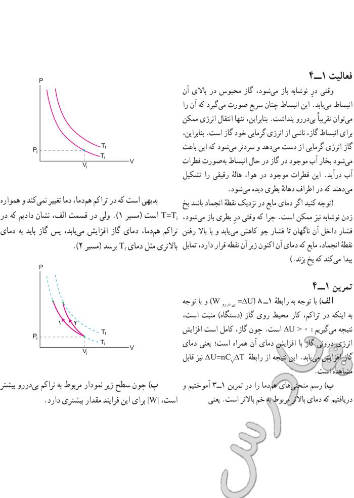 پاسخ فعالیت و تمرین 4 فصل دوم فیزیک 3 ریاضی