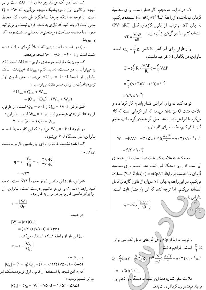 حل مسائل 1 تا 4 آخر فصل اول فیزیک 3 ریاضی