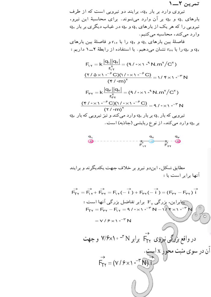 حل تمرین1  صفحه 40 فصل دوم فیزیک 3 ریاضی