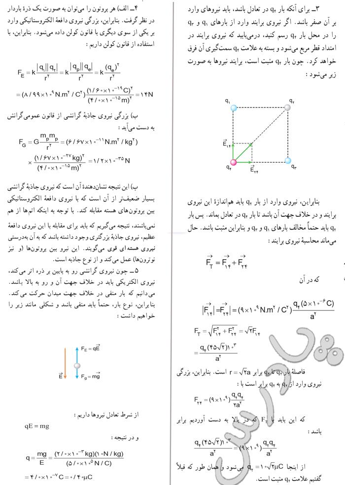 حل مسائل 3 تا 5 آخر فصل 2 فیزیک 3 سال سوم دبیرستان