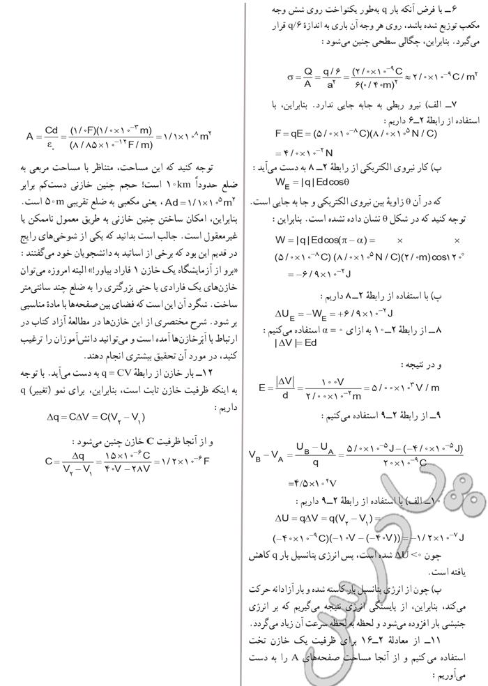 حل مسائل 6 تا 12 آخر فصل 2 فیزیک سال سوم ریاضی