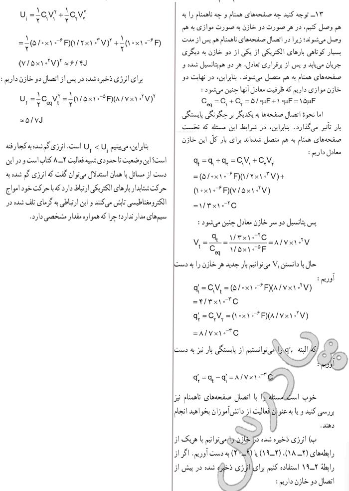حل مسئله 13 آخر فصل  2 فیزیک 3 سال سوم دبیرستان