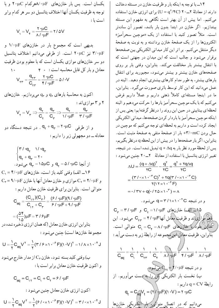 حل مسائل 14 تا16 آخر فصل  2 فیزیک سال سوم ریاضی