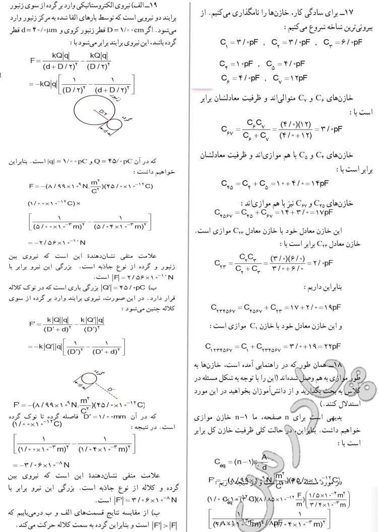 حل مسائل 17 تا 19 آخر فصل فیزیک سال سوم دبیرستان