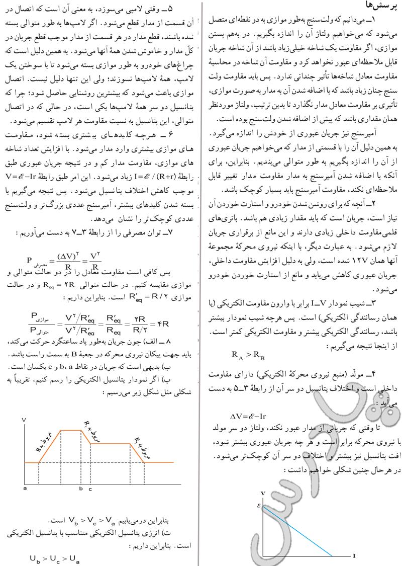 پاسخ پرسش های 1 تا 8 آخر فصل فیزیک 3 رشته تجربی و ریاضی