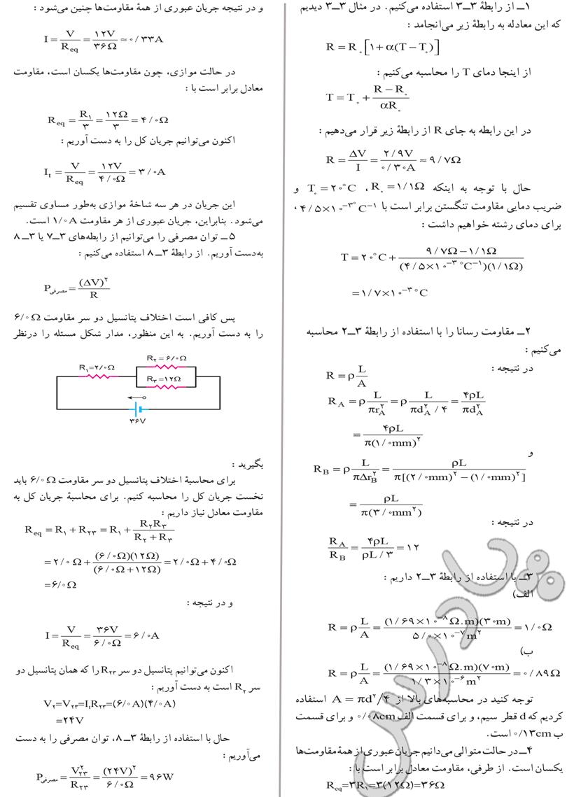 حل مسائل 1 تا 6 آخر فصل فیزیک 3 سال سوم ریاضی