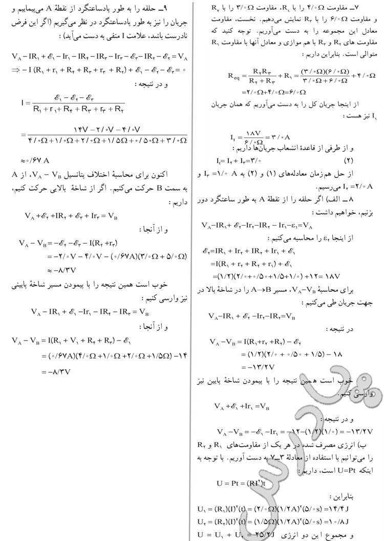 حل مسائل 7 تا 9 فیزیک 3 سال سوم رشته تجربی و ریاضی