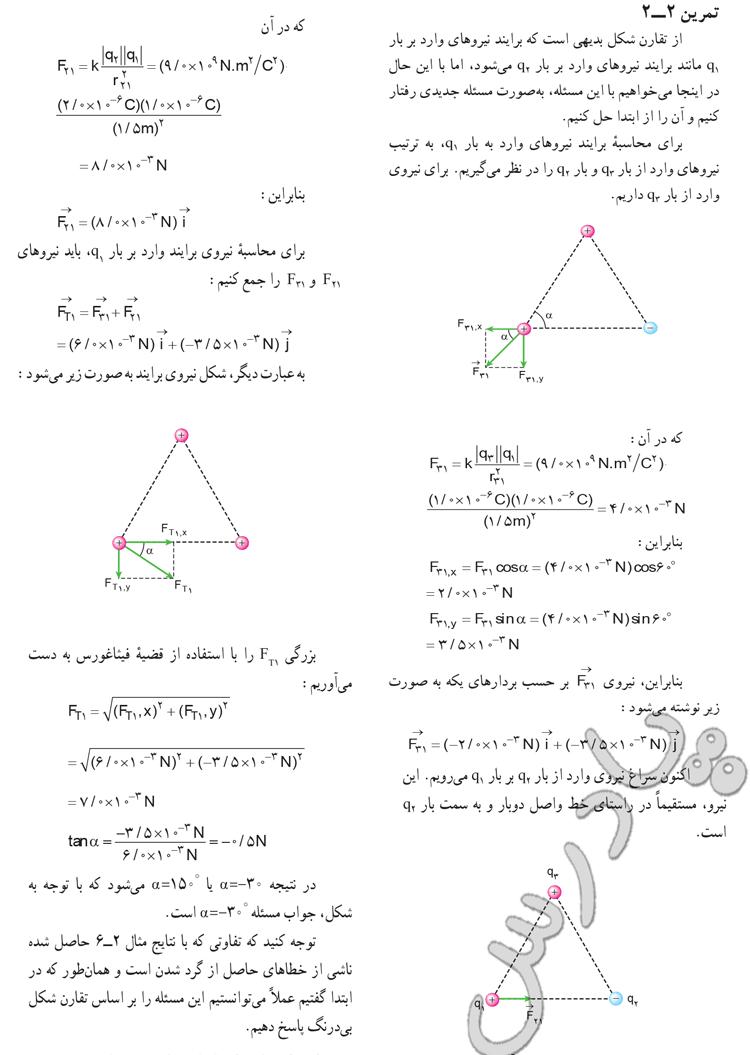 حل تمرین 2 صفحه 44 فصل دوم فیزیک 3 ریاضی
