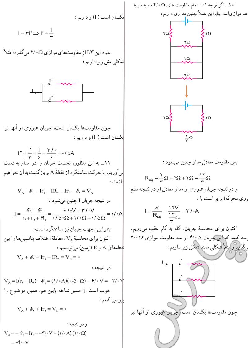 حل مسائل 10 و 11 آخر فصل فیزیک 3 سال سوم رشته تجربی و ریاضی