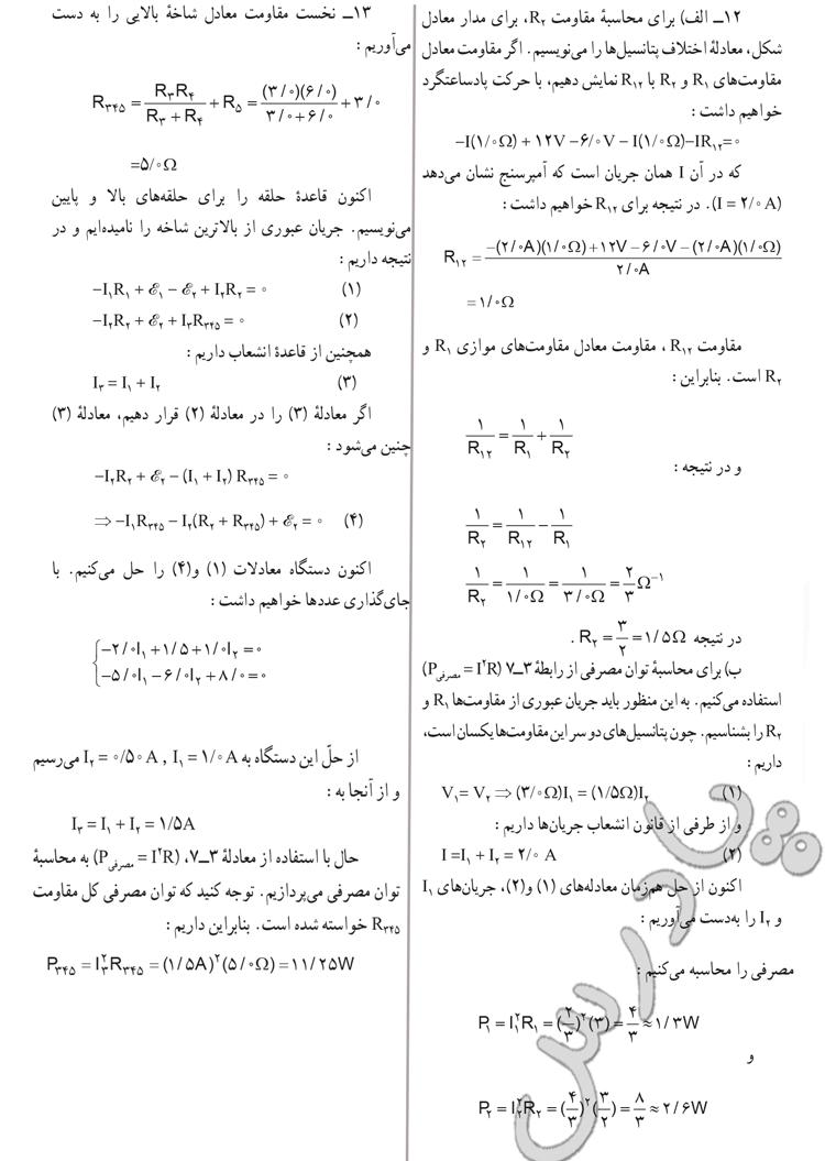 حل مسائل 12 و 13 آخر فصل فیزیک 3 سال سوم رشته تجربی و ریاضی