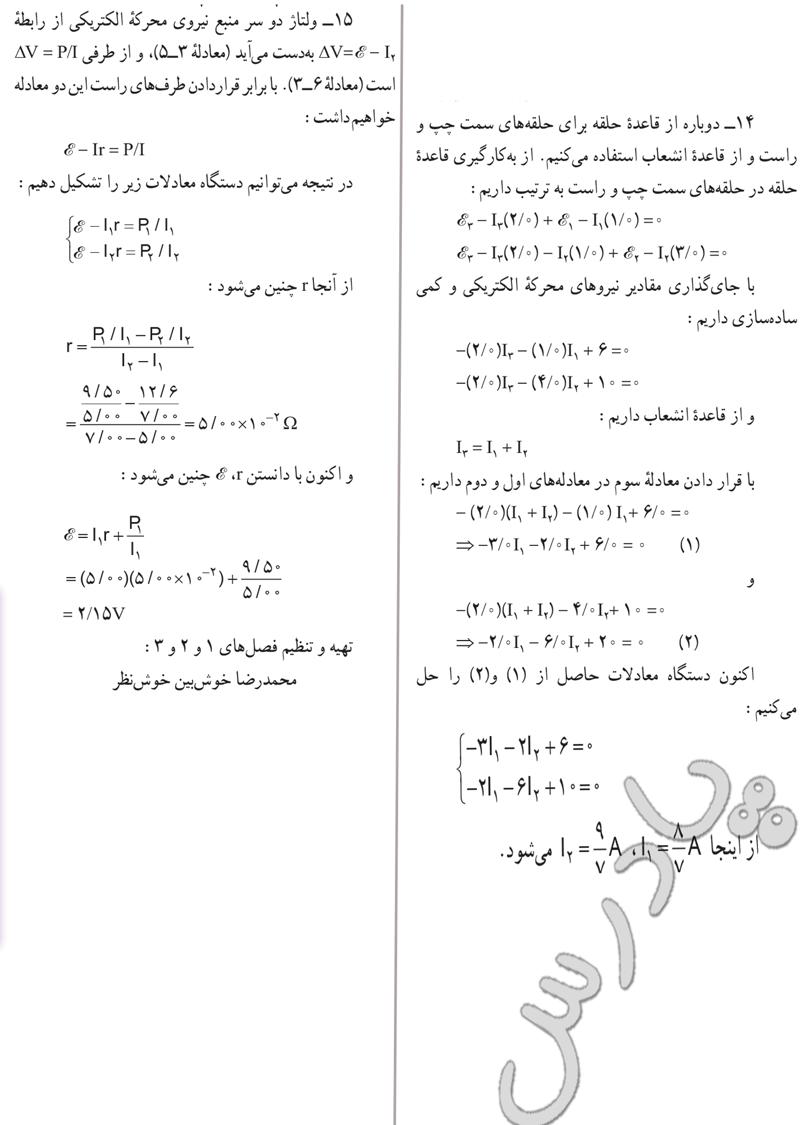 حل مسائل 14 و 15 آخر فصل فیزیک 3 سال سوم رشته تجربی و ریاضی