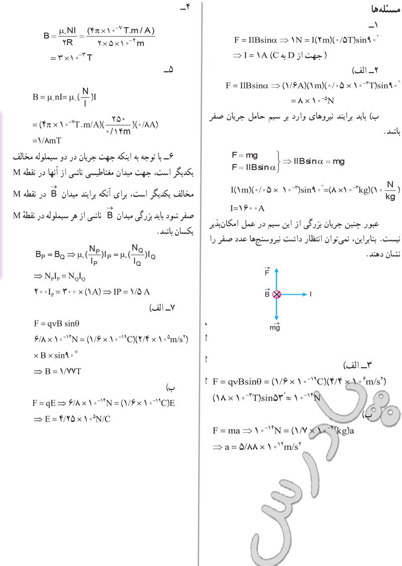 حل مسائل آخر فصل فیزیک 3سال سوم رشته تجربی و ریاضی