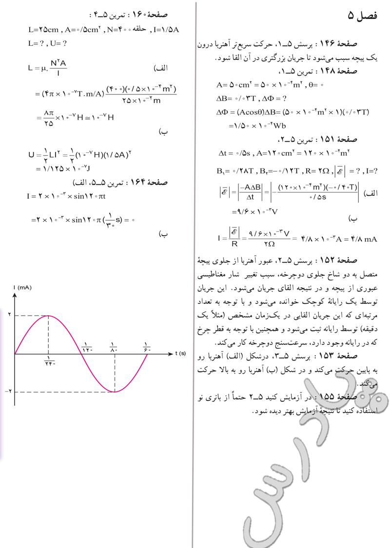 حل سوالات داخل فصل فیزیک3 سال سوم رشته ریاضی و تجربی