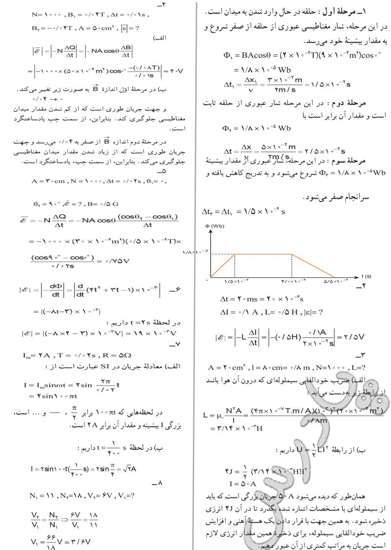 حل مسائل آخر فصل 5 فیزیک 3 سال سوم ریاضی