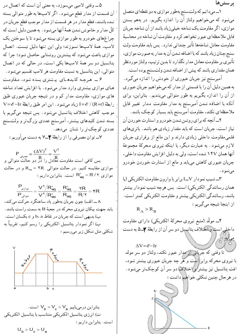 پاسخ پرسش های 1 تا 8 آخر فصل 2 فیزیک 3 تجربی