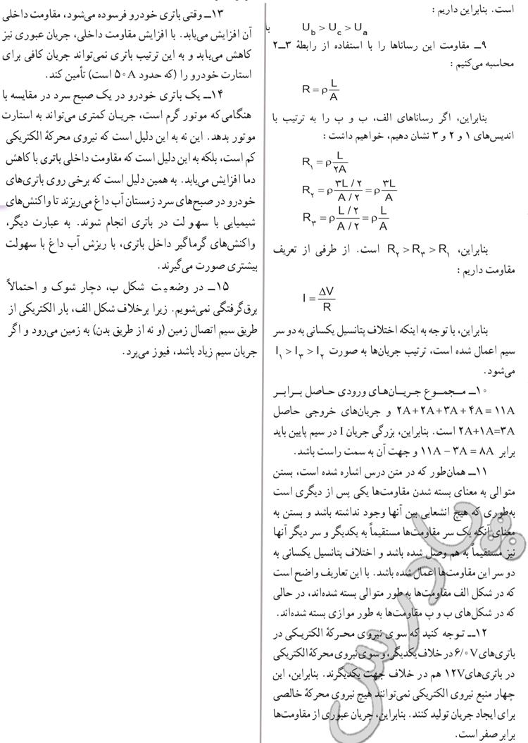 پاسخ پرسش های 9 تا 15 آخر فصل 2 فیزیک 3 تجربی