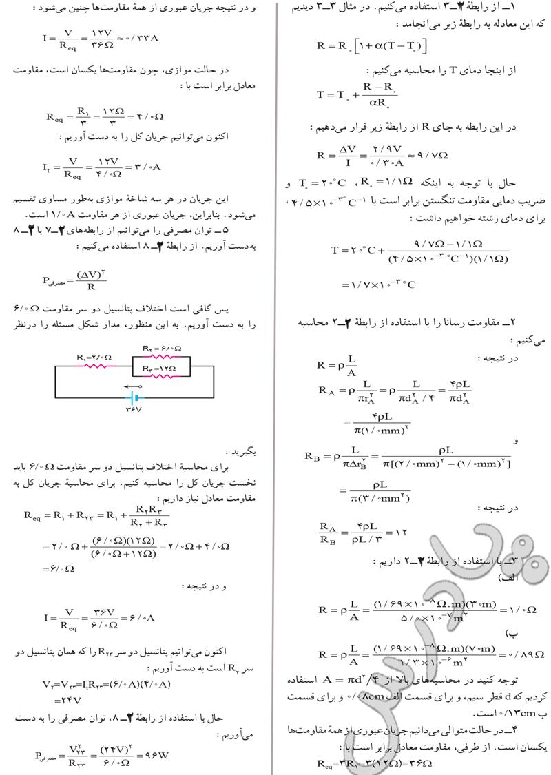 حل مسائل 1 تا 6 آخر فصل 2 فیزیک 3 تجربی