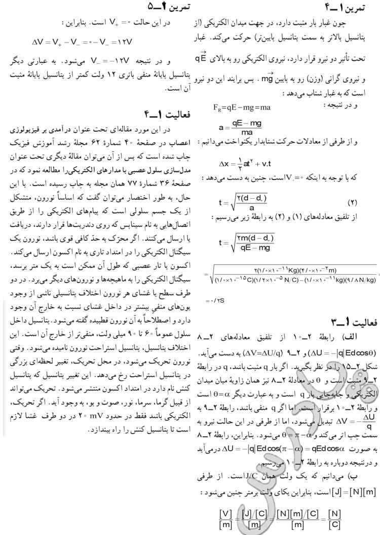 حل تمرین 4 و5 و فعالیت 3و4 فصل اول فیزیک 3 تجربی