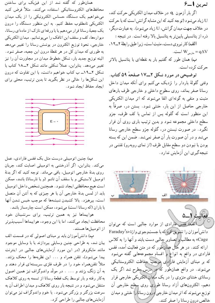 حل تمرین 6 و فعالیت 5 فصل اول فیزیک 3 تجربی