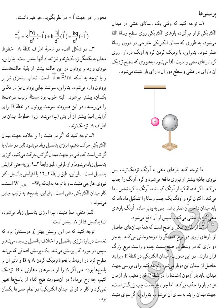 پاسخ پرسش های 1تا 4 آخر فصل 1 فیزیک 3 تجربی