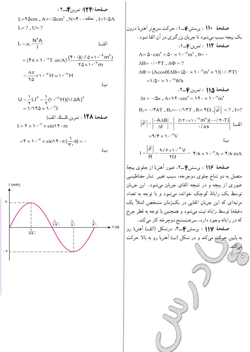 حل تمرین های داخل فصل4 فیزیک 3 تجربی