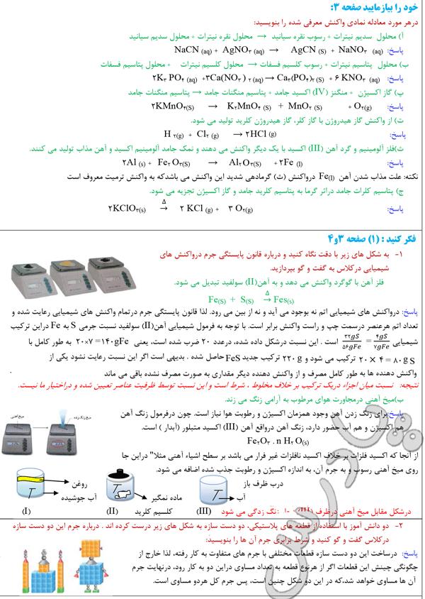 جواب سوالات صفحه 3 و 4 فصل 1 شیمی 3