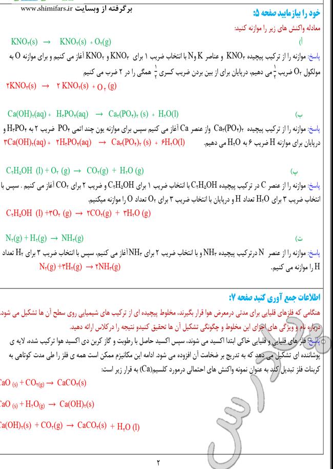 جواب سوالات صفحه 5 تا 7 بخش اول شیمی 3