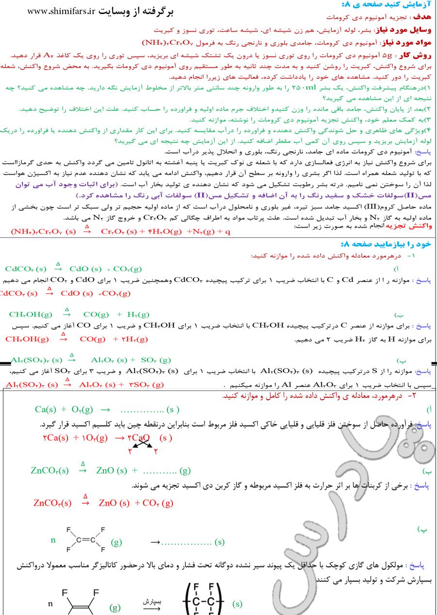 جواب سوالات صفحه 8 بخش 1 شیمی 3