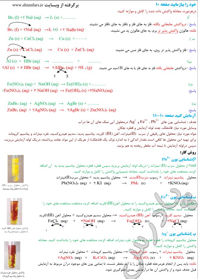 جواب سوالات صفحه 10 و11 بخش اول شیمی 3