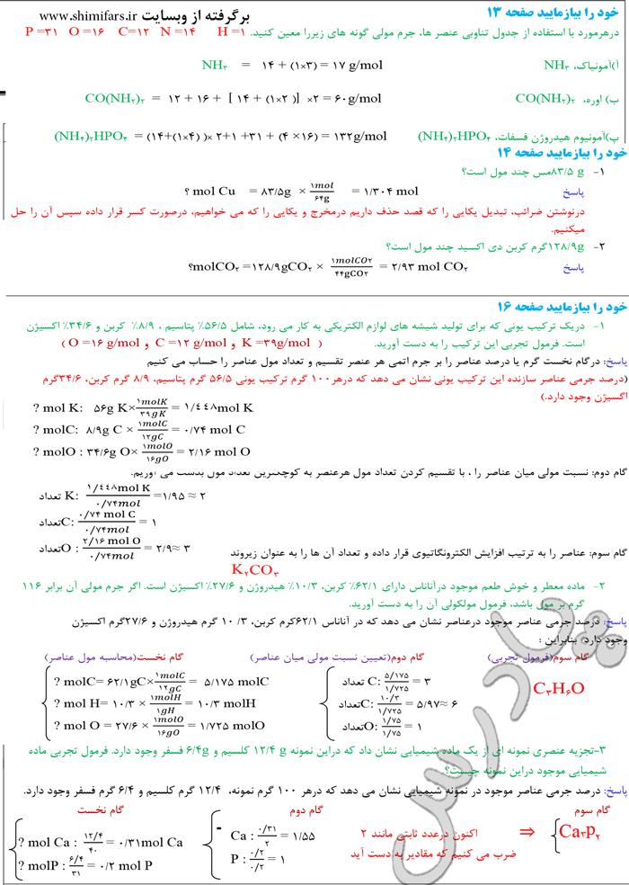 جواب سوالات صفحه 14 تا 16 بخش اول شیمی 3