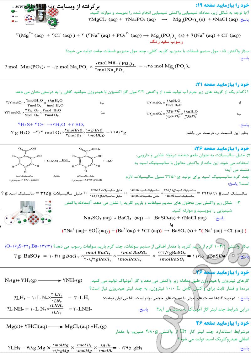 جواب سوالات صفحه 19 تا 26 بخش اول شیمی 3