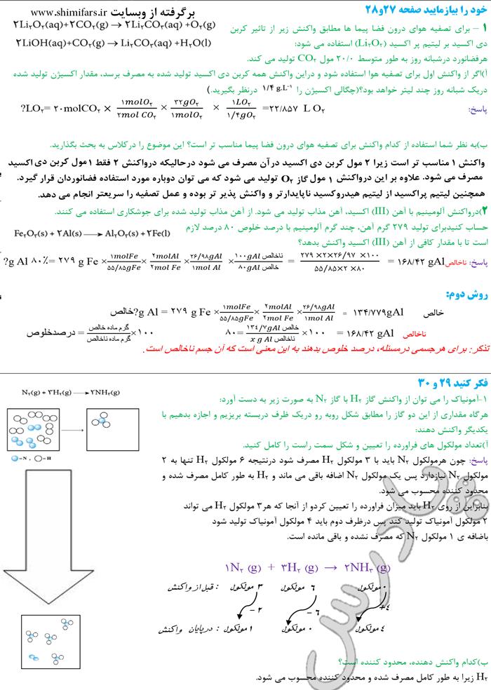 جواب سوالات 27 تا 30 بخش اول شیمی 3