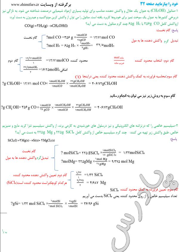 جواب خود را بیازمایید صفحه 32 بخش اول شیمی 3