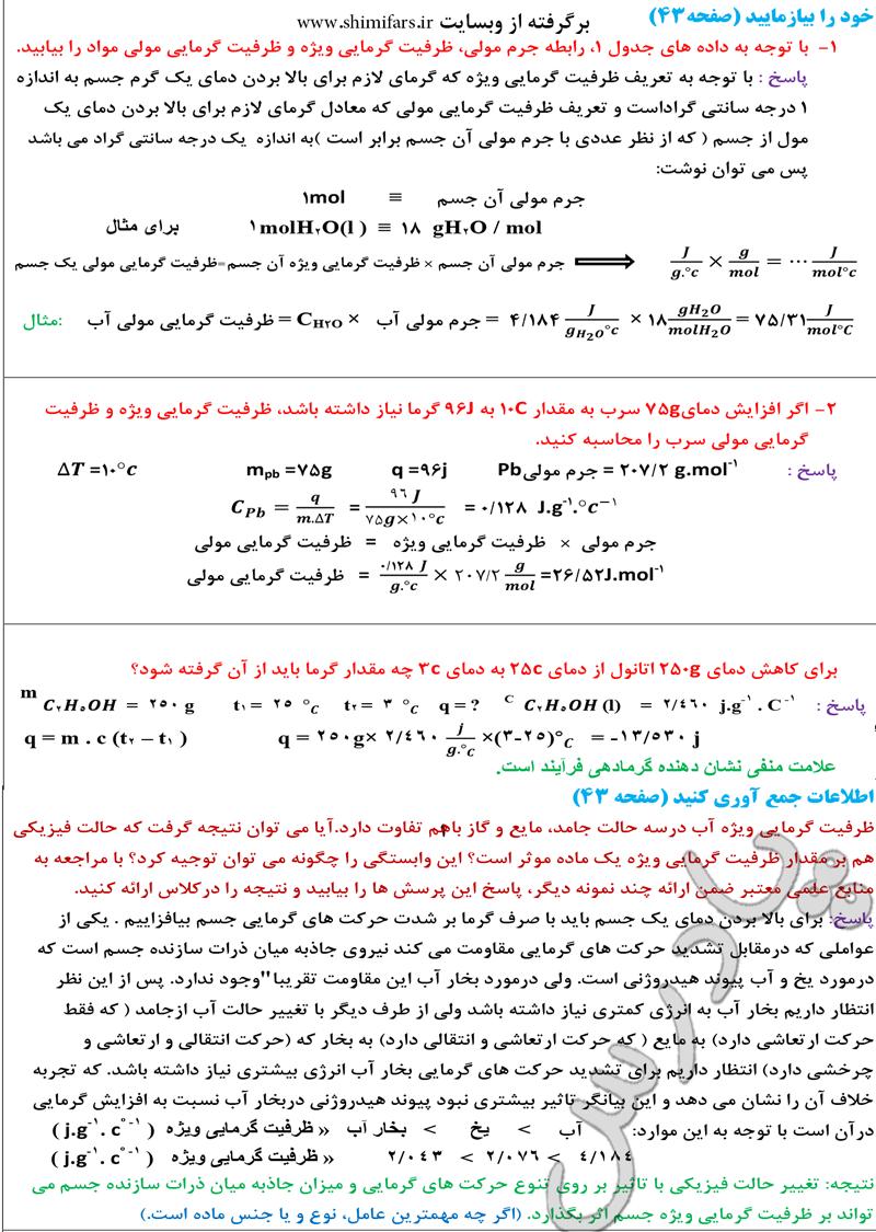 جواب سوالات صفحه 43 بخش دوم شیمی 3