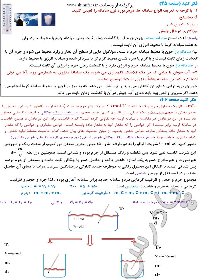 جواب سوالات صفحه 45 و46 بخش دوم شیمی 3