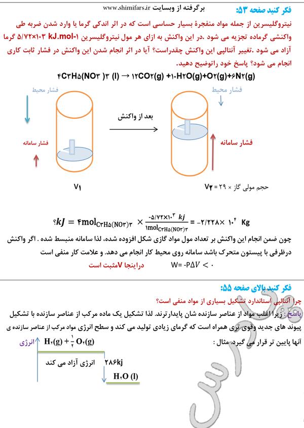 جواب سوالات صفحه 53 و 55 بخش دوم شیمی 3