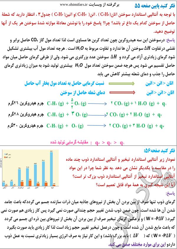 جواب سوالات صفحه 55 و 56 بخش دوم شیمی 3