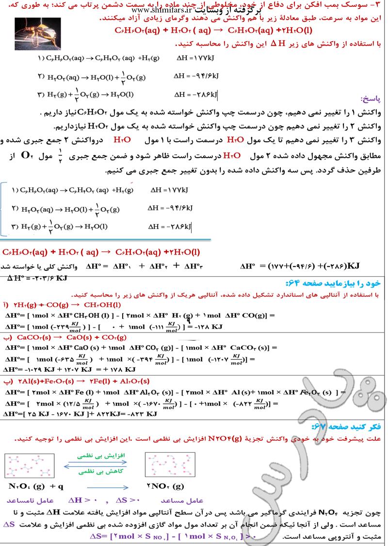 جواب سوالات صفحه 63 و 64 بخش دوم شیمی 3