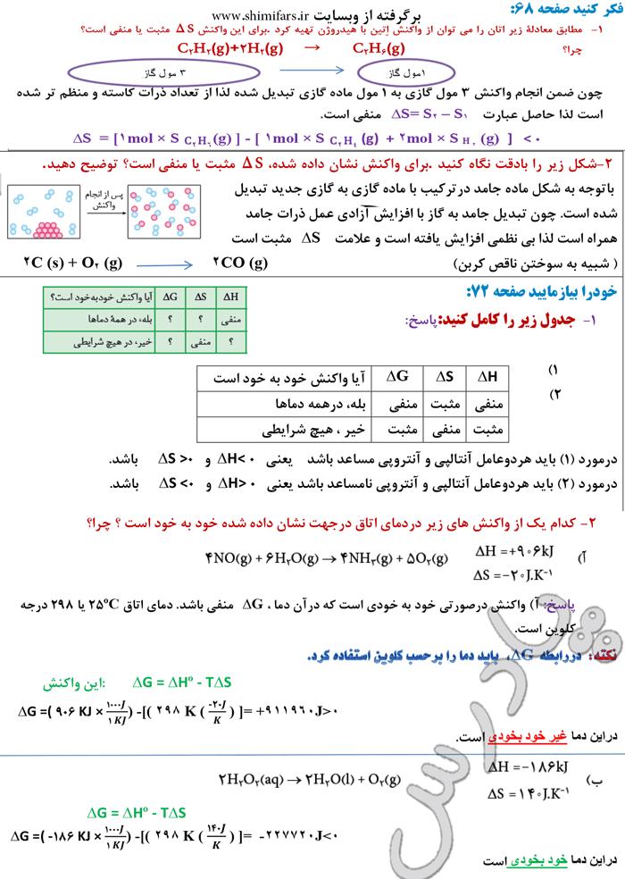 جواب سوالات صفحه 68 تا 72 بخش دوم شیمی 3