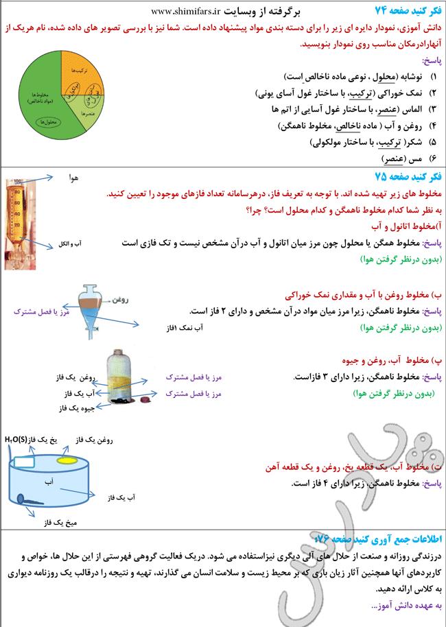 جواب سوالات 74 تا 76 بخش سوم شیمی 3