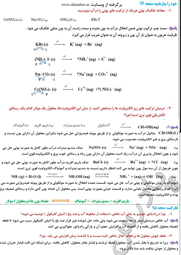 جواب سوالات صفحه 94 و 95 بخش سوم شیمی 3