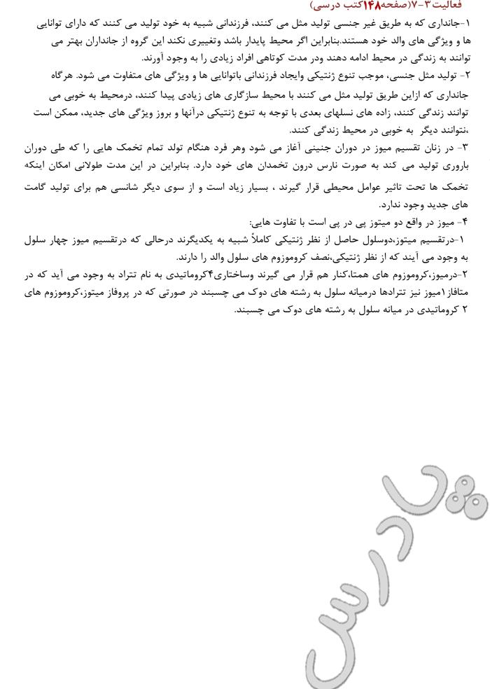 پاسخ فعالیت 3 صفحه 148 فصل 7 زیست سوم دبیرستان