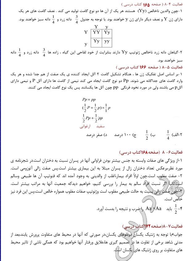 جواب خودآزمایی و فعالیت تا صفحه 172 فصل 8 زیست سوم دبیرستان