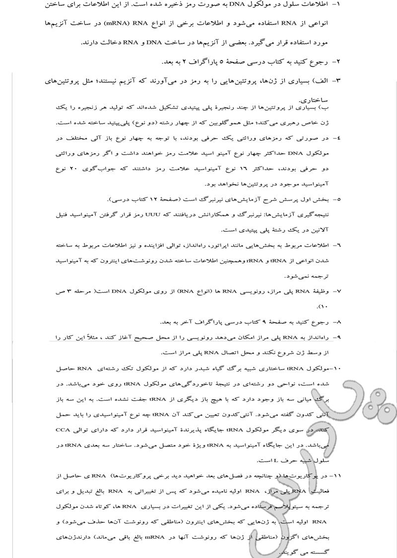 پاسخ خودآزمایی صفحه20 فصل 1 زیست پیش دانشگاهی