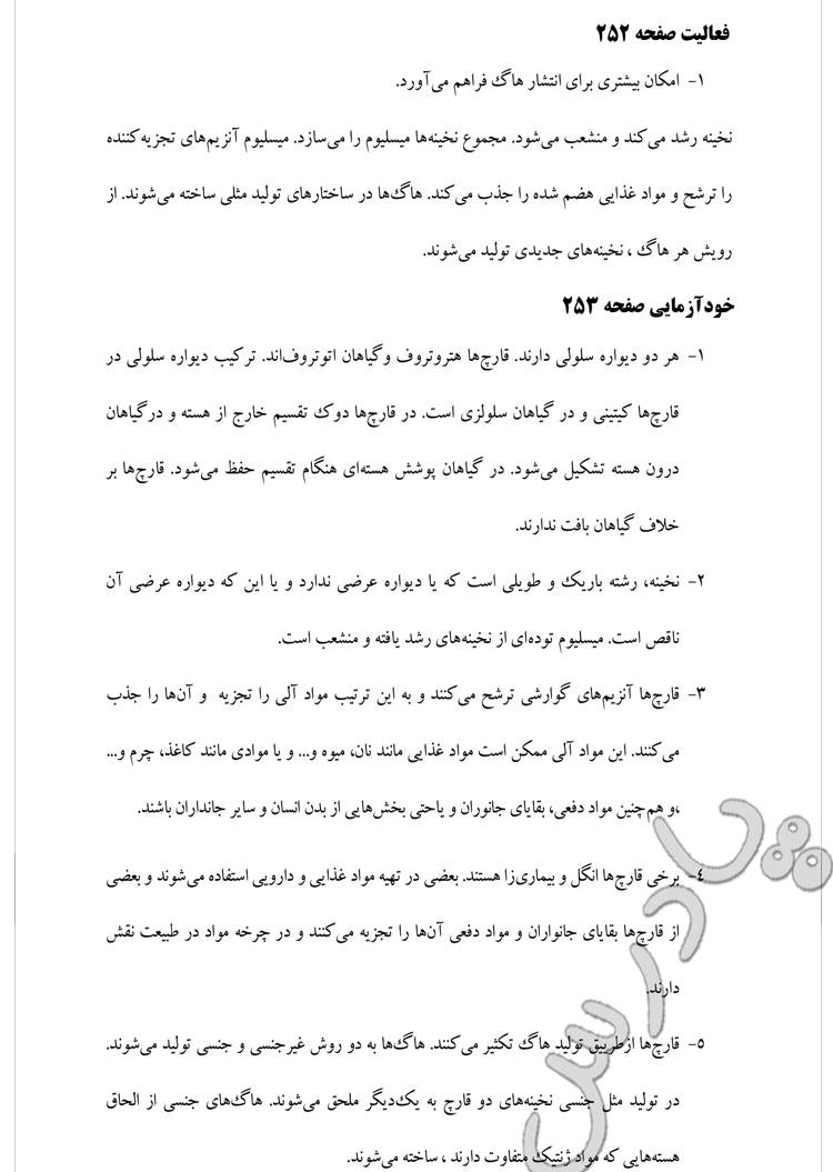 جواب خودآزمایی و فعالیت صفحه253 فصل 11 زیست پیش دانشگاهی