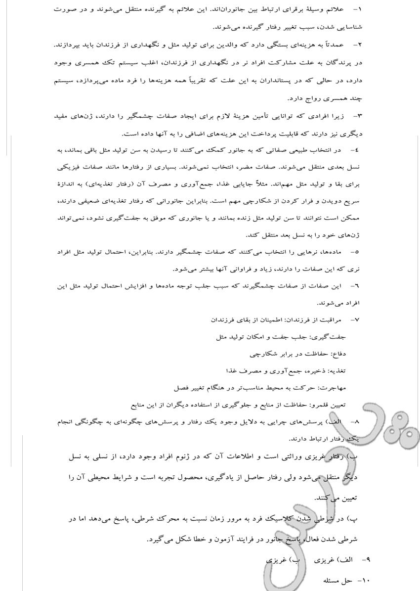 جواب خودآزمایی صفحه 170 فصل 7 زیست پیش دانشگاهی