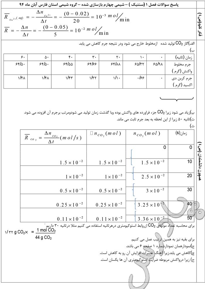 حل مسائل تا صفحه 4 شیمی پیش دانشگاهی